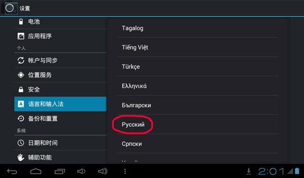 Как переключить язык на планшете на русский