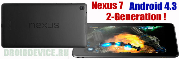 новый Nexus 7 2Generation
