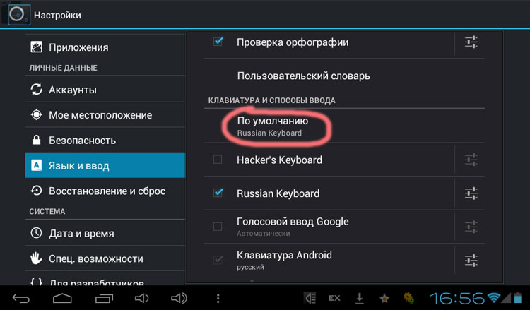 RussianKeyboard1